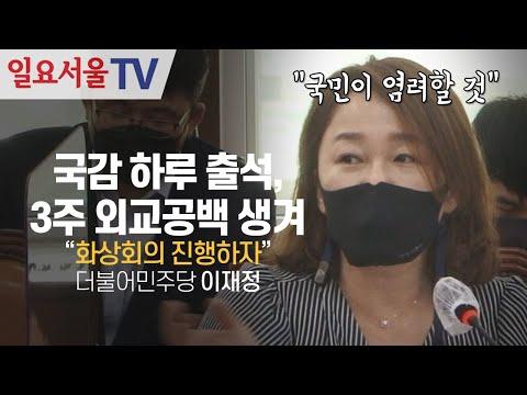 [영상] 국감 하루 출석, 3주 외교공백 생겨, 이재정
