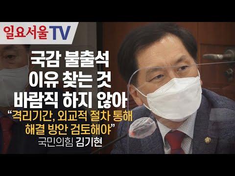 [영상] 국감 불출석 이유 찾는 것 바람직 하지 않아, 김기현