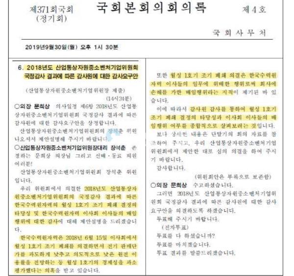 문재인 정부의 탈원전 정책 관련 '월성1호기' 폐쇄 조치를 둘러싼 제출 소장 내용 일부. [조주형 기자]