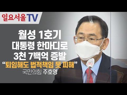 [영상] 월성 1호기, 대통령 한마디로 3천 7백억 증발! 주호영