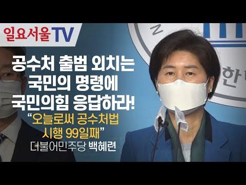 [영상] 공수처 출범 외치는 국민의 명령에 국민의힘 응답하라! 백혜련