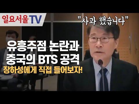 [영상] 장하성에게 직접 들어보자! 유흥주점 논란과 중국의 BTS 공격