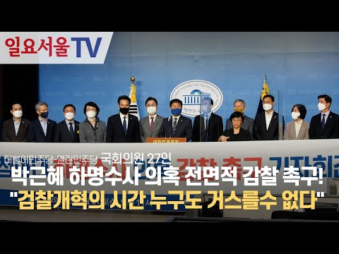[영상] 박근혜 하명수사 의혹 전면적 감찰 촉구!, 더불어민주당-열린민주당 국회의원 27인