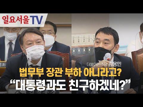 [영상] 법무부 장관 부하 아니라고? 김용민