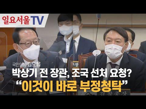 [영상] 박상기 전 장관, 조국 선처 요청? 김도읍