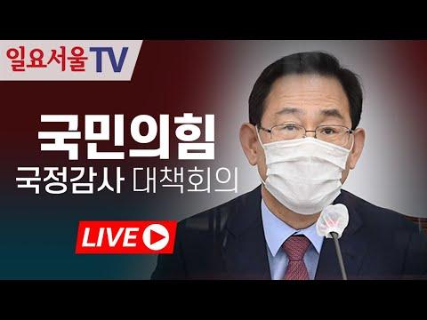 [LIVE] 1023 국민의힘 국정감사 대책회의 풀영상