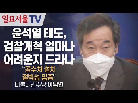 [영상] 윤석열 태도, 검찰개혁 얼마나 어려운지 드라나, 이낙연
