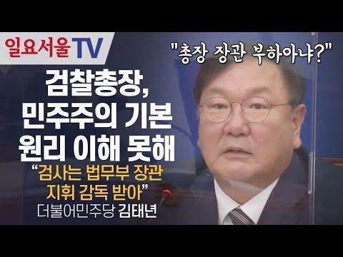 [영상] 검찰총장, 민주주의 기본 원리 이해 못해, 김태년