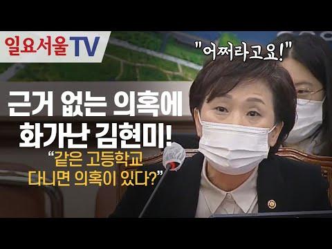 [영상] 근거 없는 의혹에 화가난 김현미!