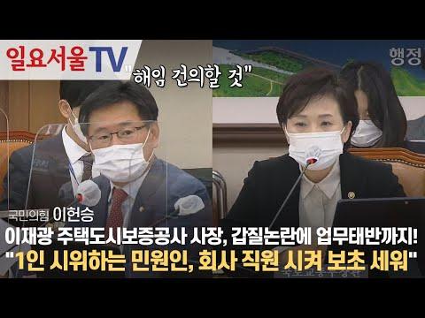 [영상] 이재광 주택도시보증공사 사장, 갑질논란에 업무태반까지!, 이헌승
