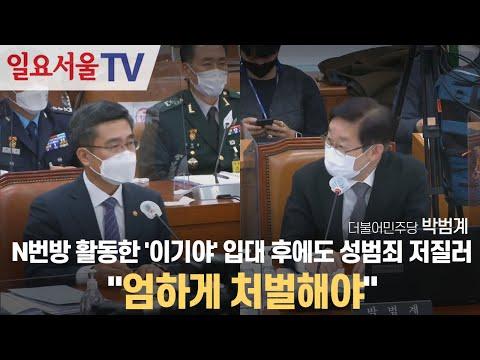 [영상] N번방 활동한 '이기야' 입대 후에도 성범죄 저질러, 박범계