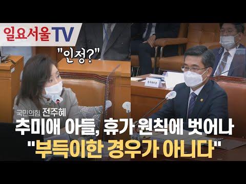 [영상] 추미애 아들, 휴가 원칙에 벗어나... 인정? 전주혜