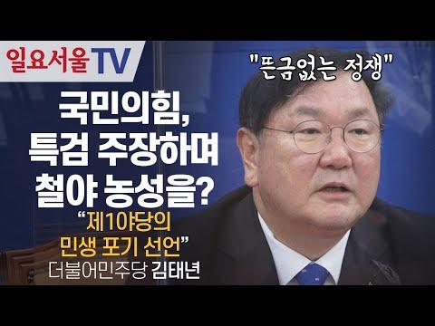 [영상] 국민의힘, 특검 주장하며 철야 농성을? 김태년