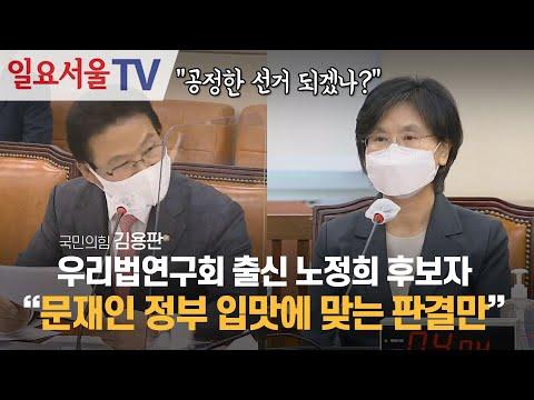 [영상] 우리법연구회 출신 노정희 선관위원 후보자, 김용판