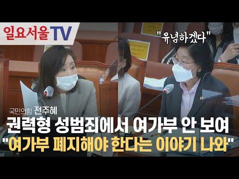 [영상] 권력형 성범죄에서 여가부 안 보여, 전주혜