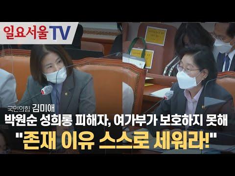 [영상] 박원순 성희롱 피해자, 여가부가 보호하지 못해, 김미애