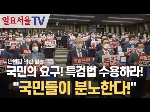 [영상] 국민의 요구! 특검법 수용하라! 국민의힘
