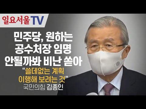 [영상] 민주당, 원하는 공수처장 임명 안될까봐 비난 쏟아 김종인