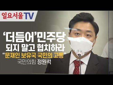 [영상] '더듬어'민주당 되지 말고 협치하라!! 정원석
