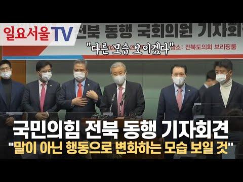 [영상] 국민의힘 전북 동행 기자회견