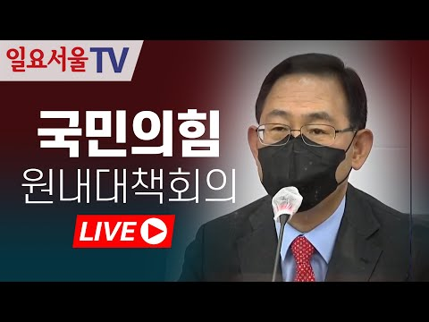 [LIVE] 1030 국민의힘 원내대책회의