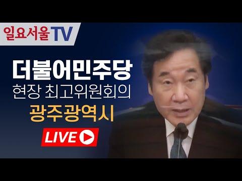 [LIVE] 1030 더불어민주당 현장 최고위원회의 - 광주광역시