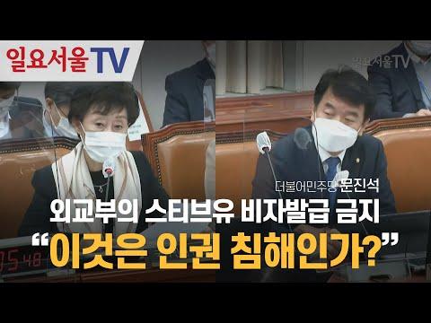 [영상] 외교부의 스티브유 비자발급 금지, 문진석