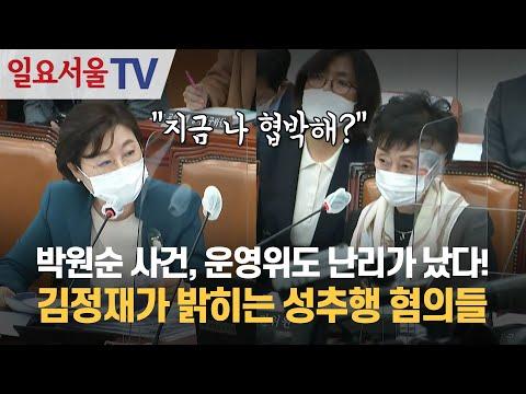 [영상] 박원순 사건, 운영위도 난리가 났다! 김정재가 밝히는 성추행 혐의들!