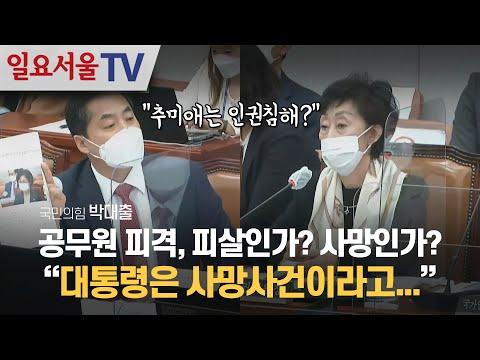 [영상] 공무원 피격,피살인가? 사망인가? 박대출