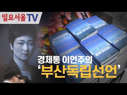 [영상] '부산시장 출마' 경제통 이언주의 '부산독립선언'