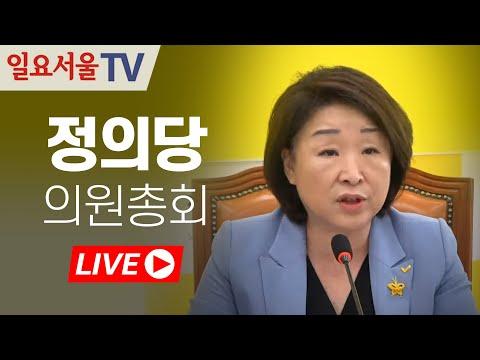 [LIVE] 1124 정의당 의원총회 풀영상