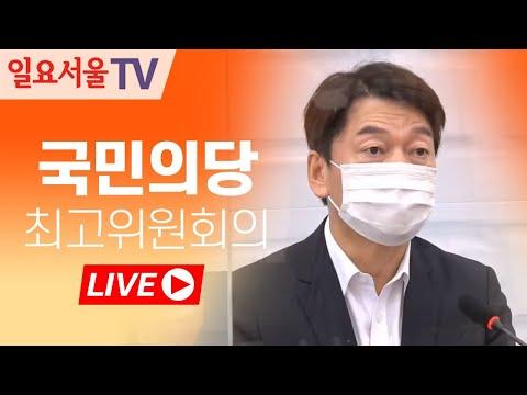 [LIVE] 1126 국민의당 최고위원회의 풀영상