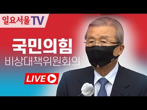 [LIVE] 1126 국민의힘 비상대책위원 회의 풀영상