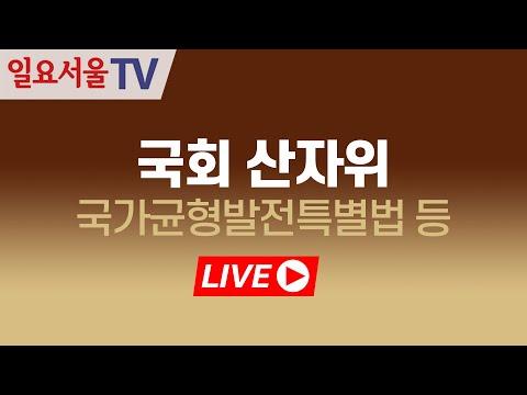 [LIVE] 1126 국회 산자위 - 국가균형발전특별법 등