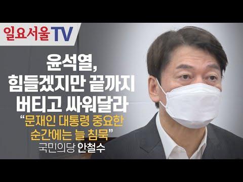 [영상] 윤석열, 힘들겠지만 끝까지 버티고 싸워달라, 안철수