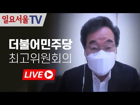 [LIVE] 1127 더불어민주당 최고위원회의