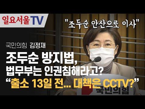 [영상] 조두순 방지법, 법무부는 인권침해라고? 김정재
