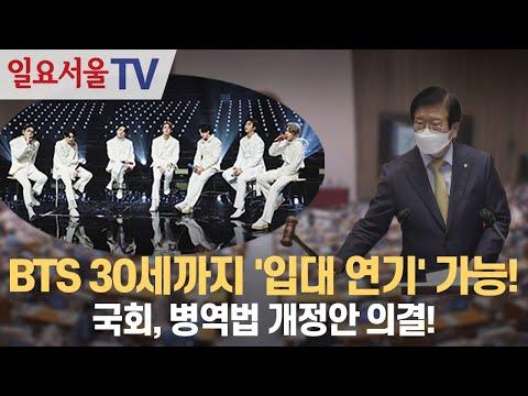 [영상] BTS 30세까지 '입대 연기' 가능! 국회, 병역법 개정안 의결!