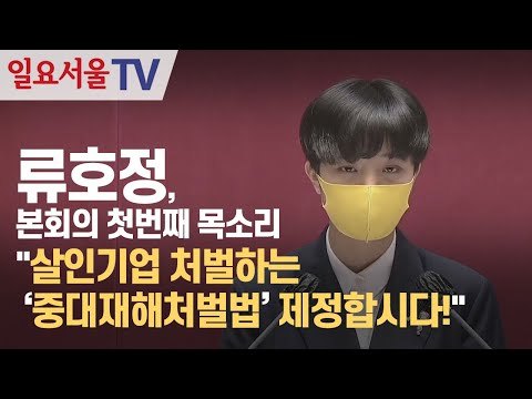 [영상] 류호정, 본회의 첫번째 목소리