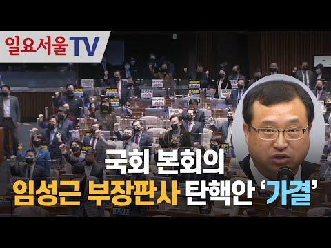 [영상] 국회 본회의, 임성근 부장판사탄핵안 '가결'