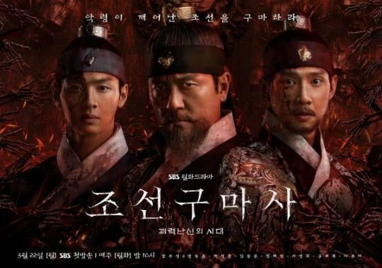 '조선구마사' 포스터 [SBS 제공]