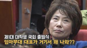 [영상] 제1대 대학생 국회 출범식, 엄마부대 대표가 거기서 왜 나와??