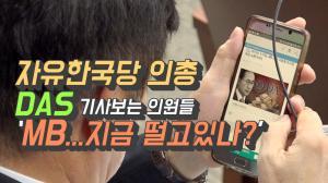 [영상] 자유한국당 의총, DAS 기사보는 의원들 'MB... 지금 떨고있나?'