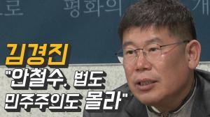 [영상] 김경진