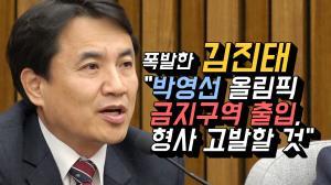 [영상] 폭발한 김진태