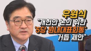 [영상] 우원식