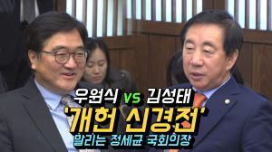 [영상] 우원식 vs 김성태 '개헌 신경전' 말리는 정세균 국회의장