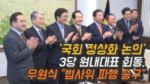 [영상] '국회 정상화 논의' 3당 원내대표 회동, 우원식
