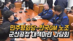 [영상] 민주평화당-한국GM 노조, 군산공장 대책마련 간담회