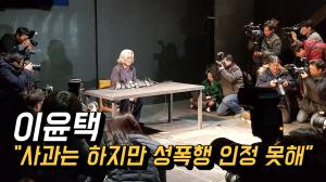 [영상] 이윤택